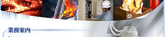 愛知県名古屋市 防災 消火器 災害 住宅用火災警報器 消防設備 株式会社ワゴーシステム 業務内容