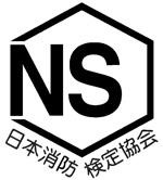 住宅用火災警報器の品質を保証するNSマーク