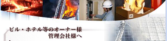 愛知県名古屋市 防災 消火器 災害 住宅用火災警報器 消防設備 株式会社ワゴーシステム 誘導灯(バッテリー交換)