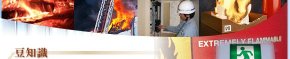 愛知県名古屋市 防災 消火器 災害 住宅用火災警報器 消防設備 株式会社ワゴーシステム 災害について