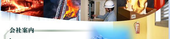 愛知県名古屋市 防災 消火器 災害 住宅用火災警報器 消防設備 株式会社ワゴーシステム 会社概要