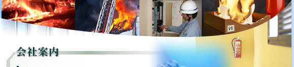 愛知県名古屋市 防災 消火器 災害 住宅用火災警報器 消防設備 株式会社ワゴーシステム 採用情報
