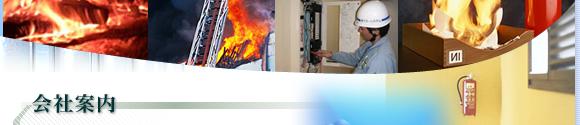 愛知県名古屋市 防災 消火器 災害 住宅用火災警報器 消防設備 株式会社ワゴーシステム お問い合わせ