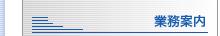愛知県名古屋市 防災 消火器 災害 住宅用火災警報器 消防設備 株式会社ワゴーシステム 業務案内