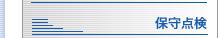 愛知県名古屋市 防災 消火器 災害 住宅用火災警報器 消防設備 株式会社ワゴーシステム 保守点検