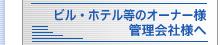 愛知県名古屋市 防災 消火器 災害 住宅用火災警報器 消防設備 株式会社ワゴーシステム ビル・ホテル等のオーナー様                管理会社様へ