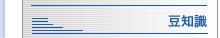 愛知県名古屋市 防災 消火器 災害 住宅用火災警報器 消防設備 株式会社ワゴーシステム 豆知識